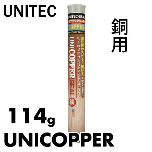 ユニテックシール カッパー 素材別エポキシパテ ...