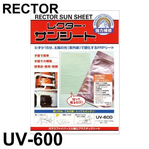 サンシート UV600 補修用FRPシート 紫外線で硬化...