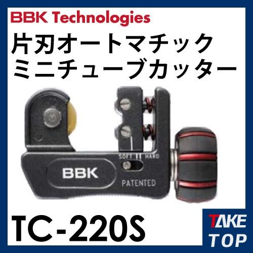 BBK オートマチックミニチューブカッター 片刃仕...