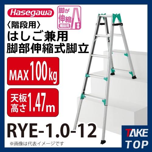 長谷川工業 ハセガワ 〈階段用〉はしご兼用脚部伸...