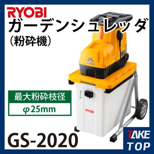 リョービ/RYOBI ガーデンシュレッダ(粉砕機) GS...