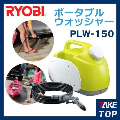 リョービ/RYOBI ポータブルウォッシャー PLW-150 ...