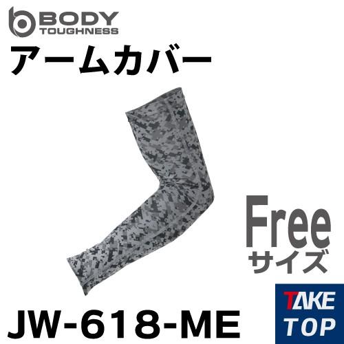 おたふく手袋 BT冷感 アームカバー JW-618 迷彩フ...