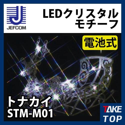 ジェフコム LED クリスタルモチーフ 電池式 トナ...