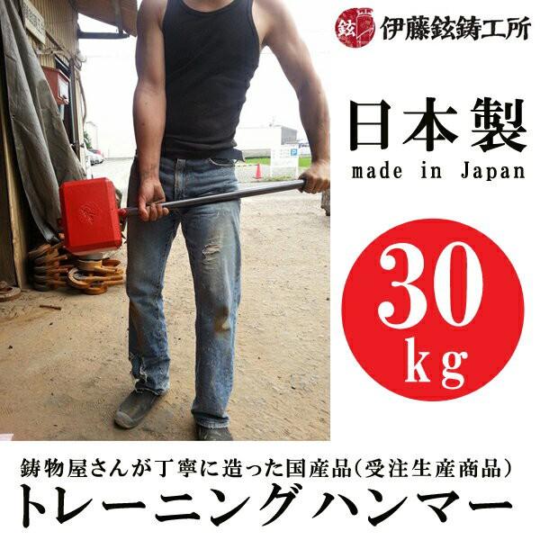 日本製トレーニングハンマー(30kg) 【受注生産...