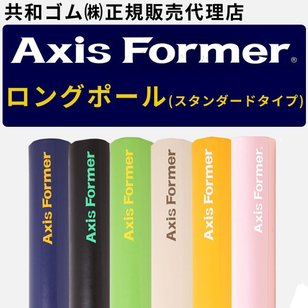 アクシスフォーマー (Axis Former) ロングポール...