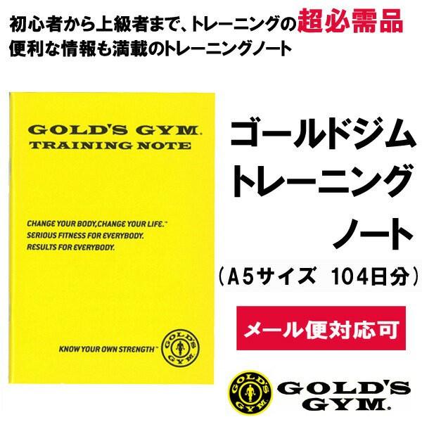 ゴールドジム トレーニングノート 【メール便対応...