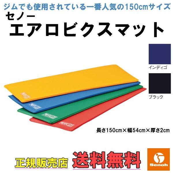 [セノー] エアロビクスマット (150×54cm) 【Se...