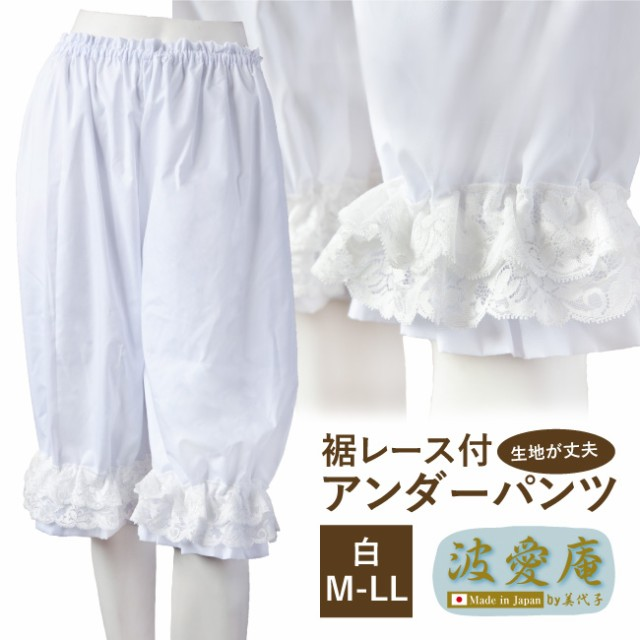 裾レース付 アンダーパンツ ホワイト 日本製 フラ...
