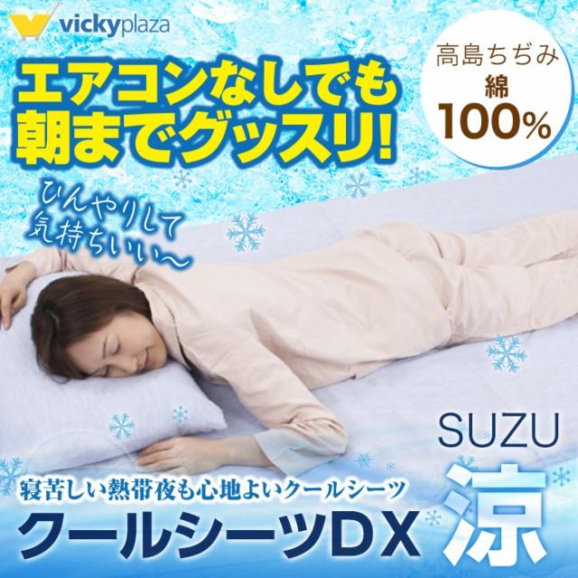 クールシーツDX「涼」 日本製 高島ちぢみ 綿100...