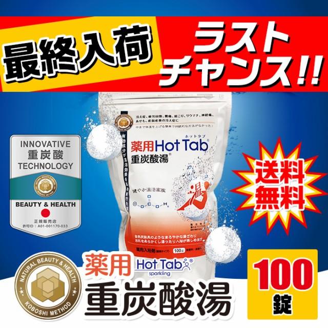 薬用炭酸入浴剤 炭酸泉 重炭酸タブレット 5錠...