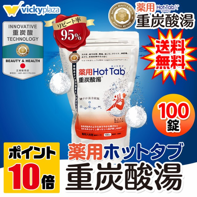 薬用炭酸入浴剤 炭酸泉 重炭酸タブレット 薬用...