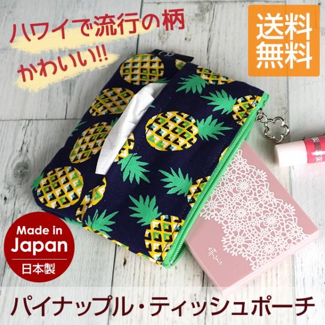 マルチケース パイナップル柄・ティッシュポーチ ...