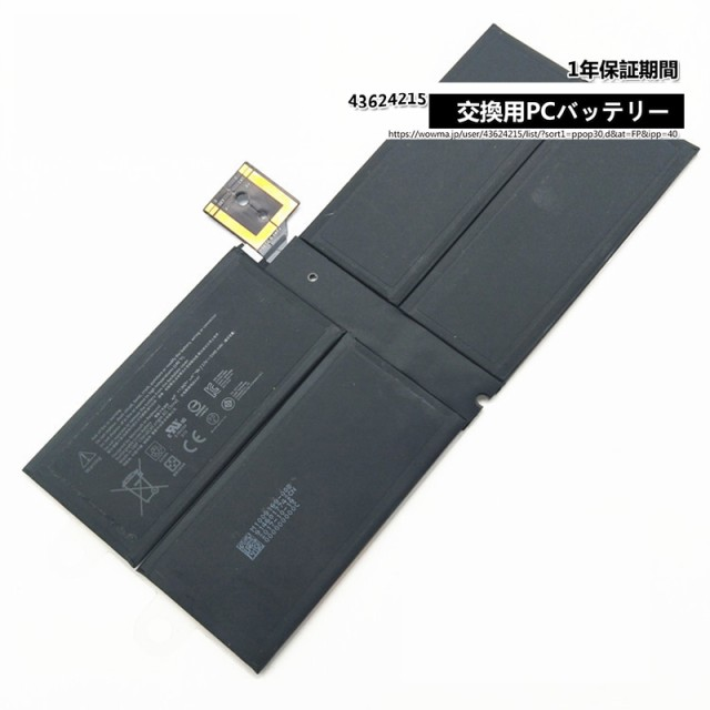 新品 surface pro5 1796 用タブレットバッテリー ...