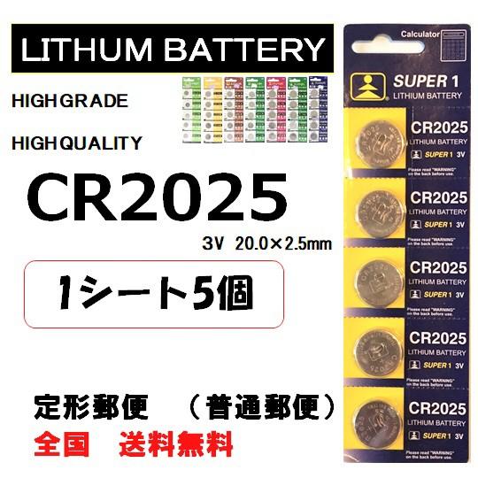 CR2025 リチウム ボタン電池 5個/1シート ポイン...