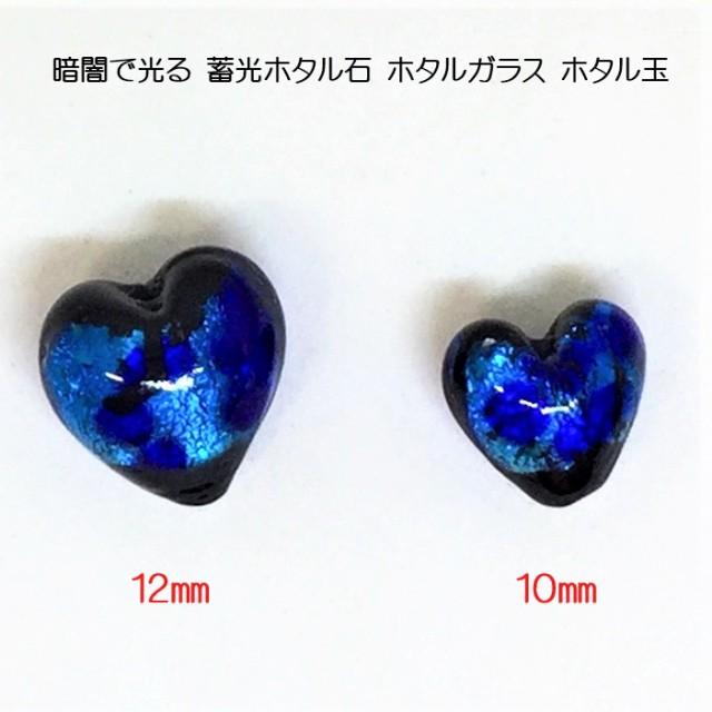 蓄光ホタル石 ホタルガラス ハート12ミリ 1粒