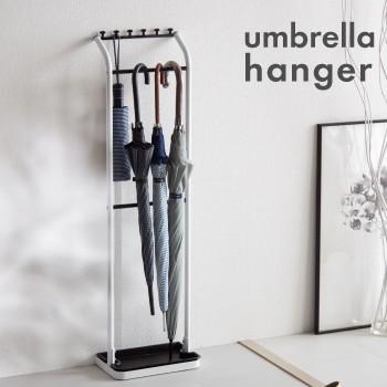 アンブレラハンガー アンブレラスタンド 傘立て ...