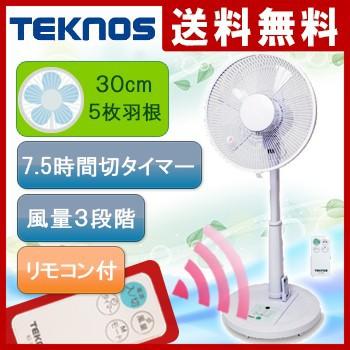 扇風機 リビング 30cm リモコン付き リビング扇風機 リモコン扇風機 リモコン 送料無料