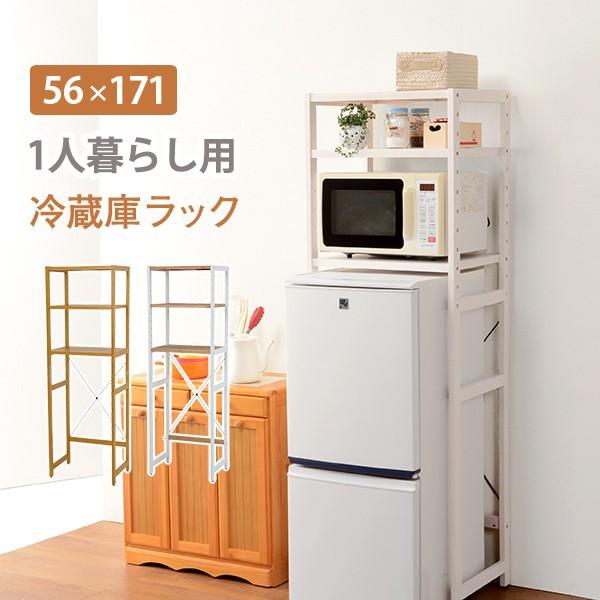 新生活 冷蔵庫 ラック 棚 木製 レンジ台 冷蔵庫 ...