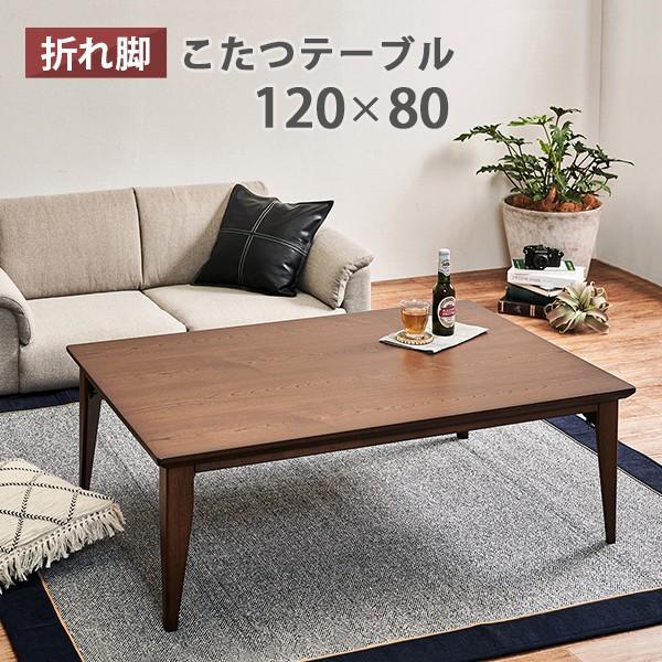 こたつ 長方形 折れ脚 120×80cm こたつテーブル ...