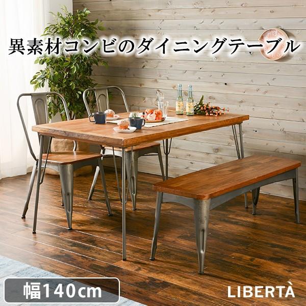ダイニングテーブル 長方形 幅140cm アイアン脚 ...