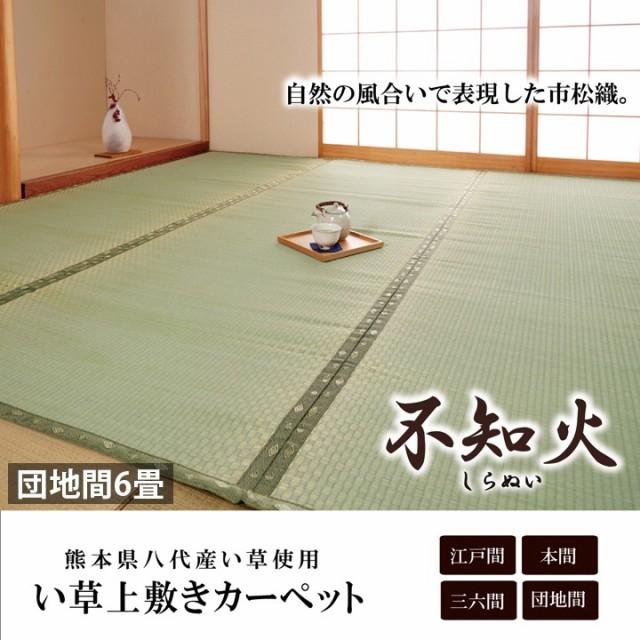 畳 上敷き 国産 い草 ござ カーペット 団地間 6畳...