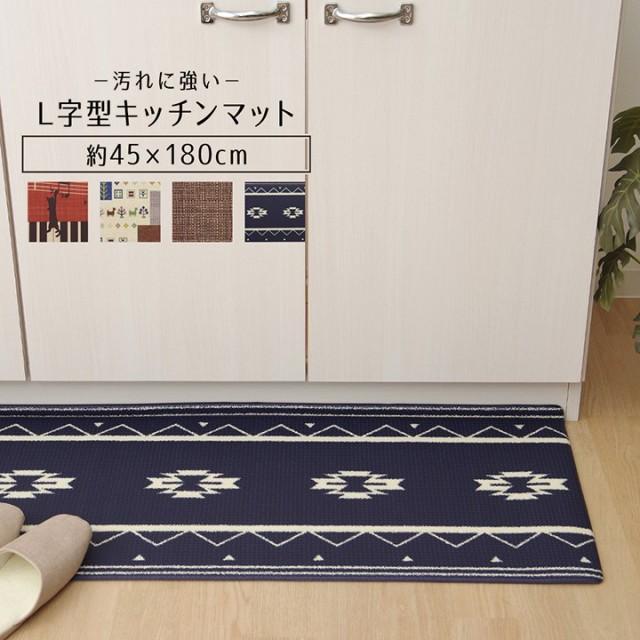 キッチンマット 180 拭ける 45×180cm おしゃれ ...