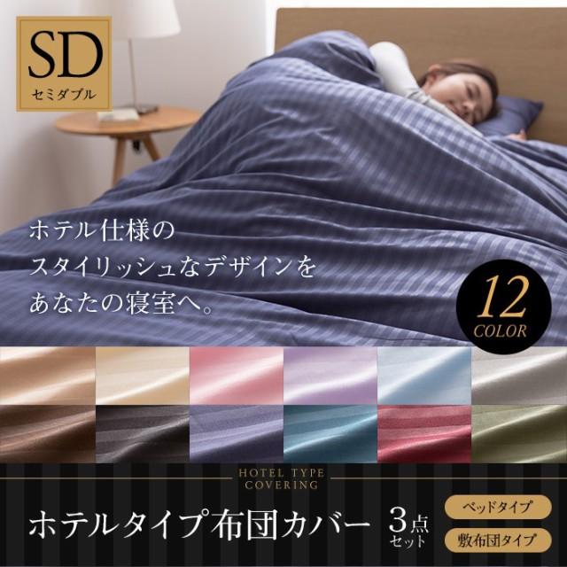 布団カバー3点セット セミダブル  掛け 敷き 枕 ...