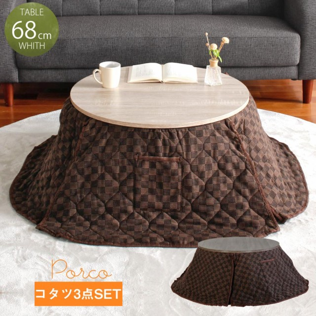 こたつ 円形こたつテーブル 【送料無料】 68cm...