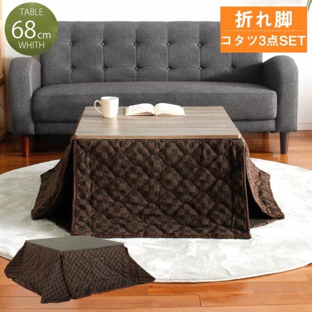 こたつ こたつテーブル 【送料無料】 68cm お...