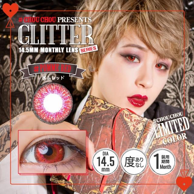 #CHOU CHOU GLITTER ポムレッド(2枚組セット・1ヶ...