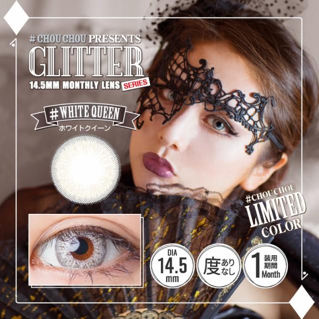 #CHOU CHOU GLITTER ホワイトクイーン(2枚組セッ...