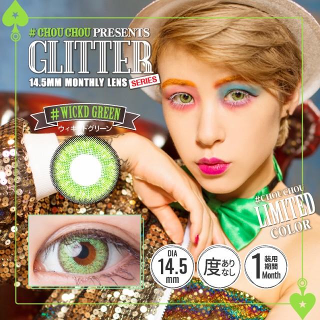 #CHOU CHOU GLITTER ウィキッドグリーン(2枚組セ...