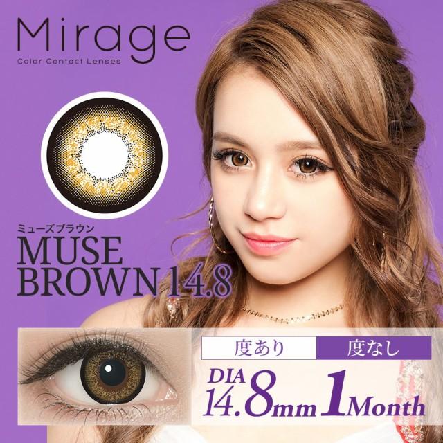 Mirage ミラージュ ミューズブラウン(2枚組セット...