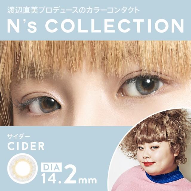 N's Collection エヌズコレクション サイダー(10...