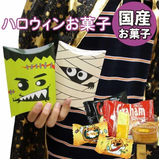 ハロウィンお菓子 ハロウィン 詰め合わせ パッケ...