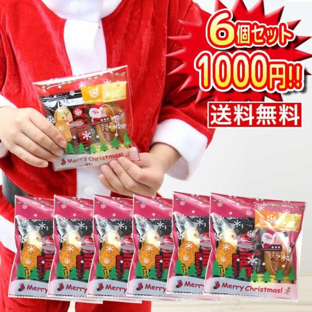【送料無料6個セット】クリスマス お菓子 業務用 詰め合わせ 子供 クリスマスプレゼント 雑貨 子供会 景品 配布ノベリティ 誕生会 サンタ