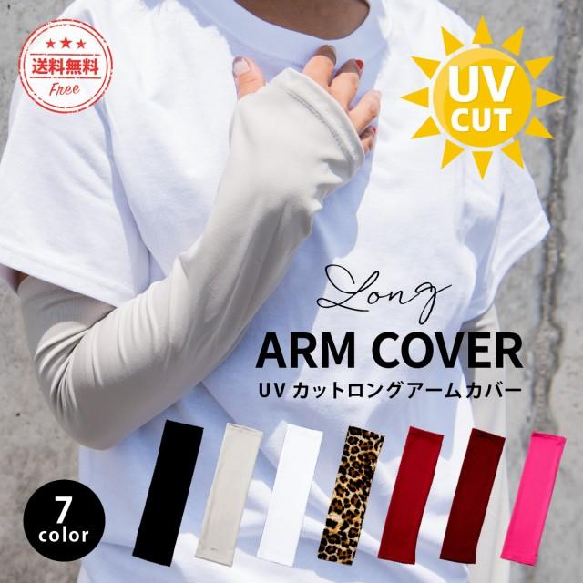 アームカバー レディース メンズ ロング 日焼け防止 ユニセックス 腕 UVカット 指穴タイプ UV手袋 通気 日焼け対策 紫外