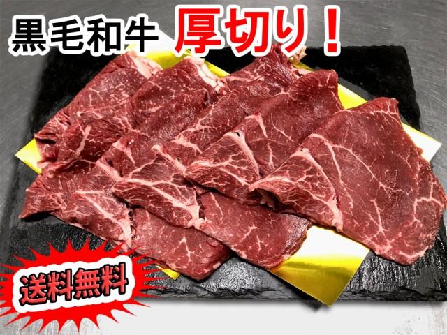 黒毛和牛厚切りスライス 500g【送料無料】