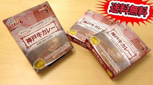 神戸牛カレー 4食入り
