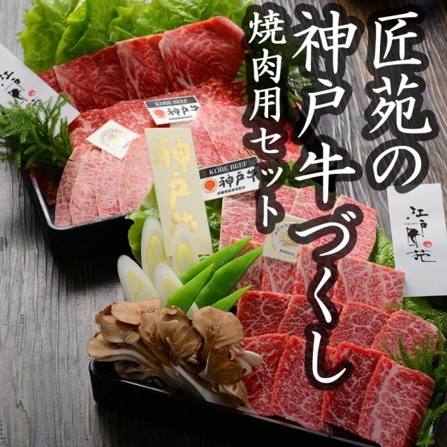 神戸ビーフ専門焼肉・ 江戸匠苑のおまかせ焼肉セ...