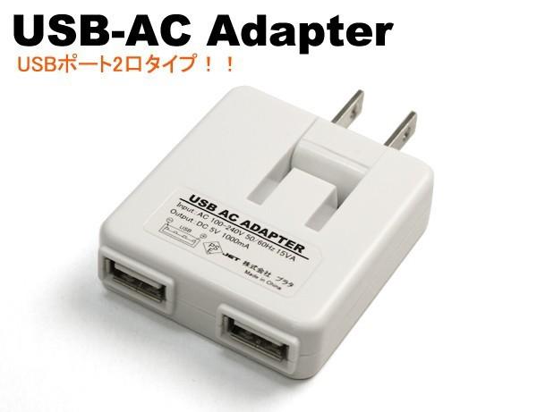 一度に2台充電可能 コンセント USB 変換アダプタ ...
