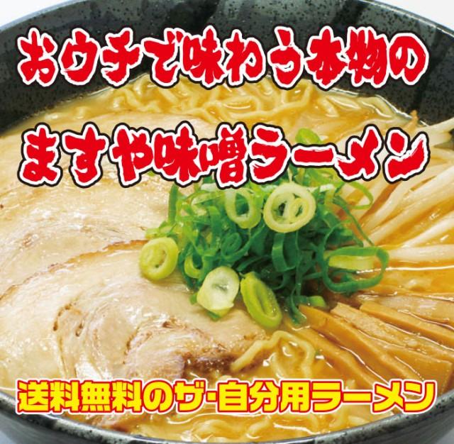 ご当地 ラーメン 生麺 広島ますや味噌 とんこつみ...
