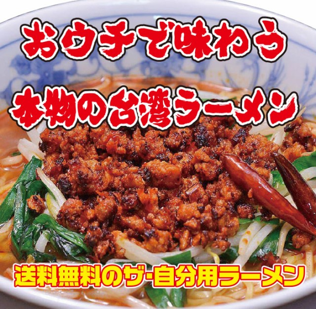 ご当地 ラーメン 生麺 頑固親父の 台湾ラーメン ...