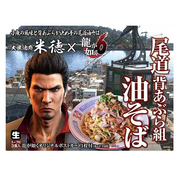 メール便 送料無料 PS4 龍が如く6コラボ 米徳 尾...