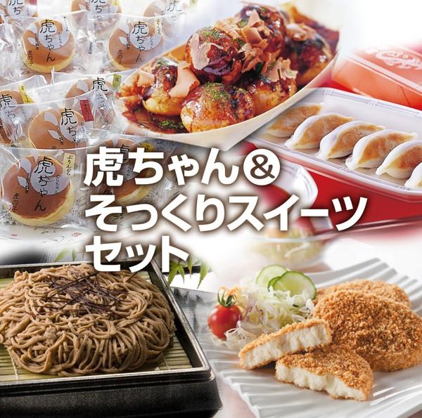 クリスマス ケーキ お菓子 生どら焼き 虎ちゃん・...