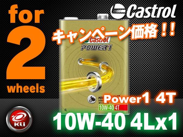 Castrol カストロール POWER1 パワー1 4T 10W-40 ...