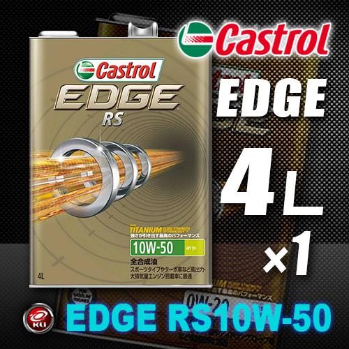 Castrol カストロール EDGE 10W-50 RS SN全合成 4...