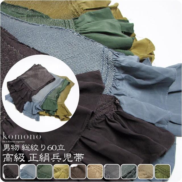 浴衣 帯 総絞り60立 高級 正絹兵児帯 へこ帯 礼装用 洒落用 日本製 通年用 大人 メンズ 男性 新品購入 10005249