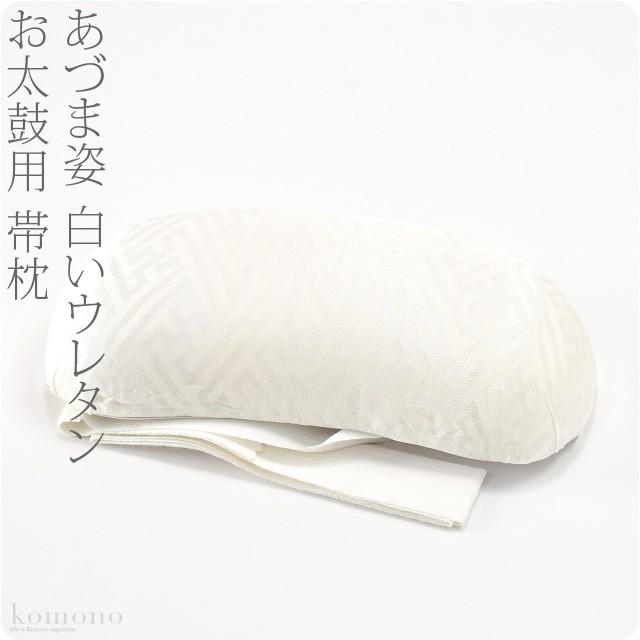 秋新作 着付け小物 あづま姿 帯枕ウレタン白 帯ま...